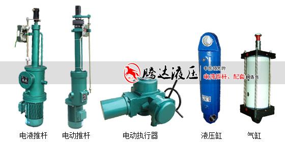 电液推杆同类对比
